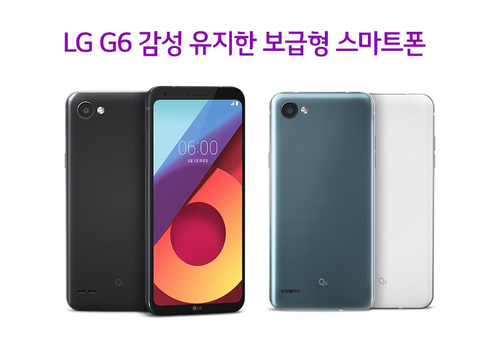 LG G6 감성 유지한 보급형 스마트폰