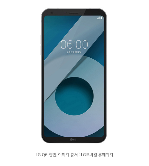 LG Q6 전면 이미지 출처 : LG모바일 홈페이지