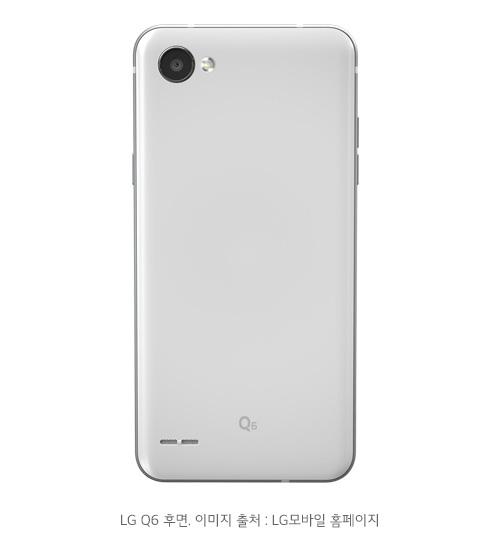 LG Q6 후면 이미지 출처 : LG모바일 홈페이지