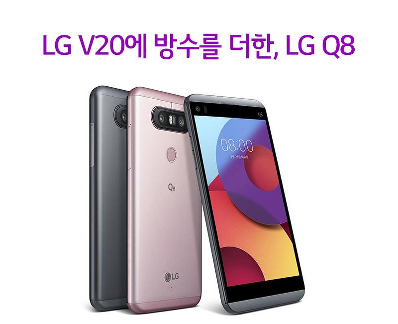 LG V20에 방수를 더한 LG Q8 리뷰