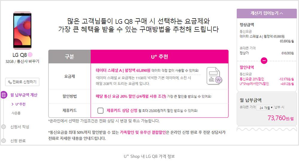 U+ Shop 내 LG Q8 가격 정보