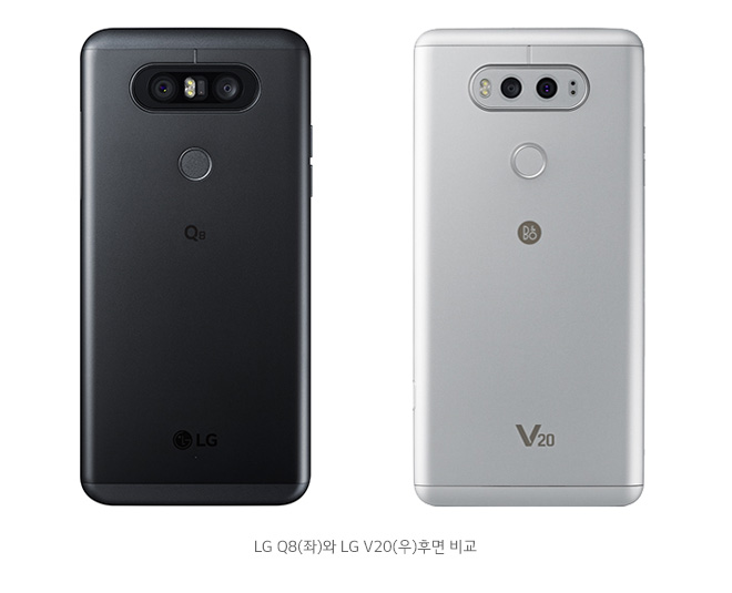 LG Q8(좌)와 LG V20(우)후면 비교