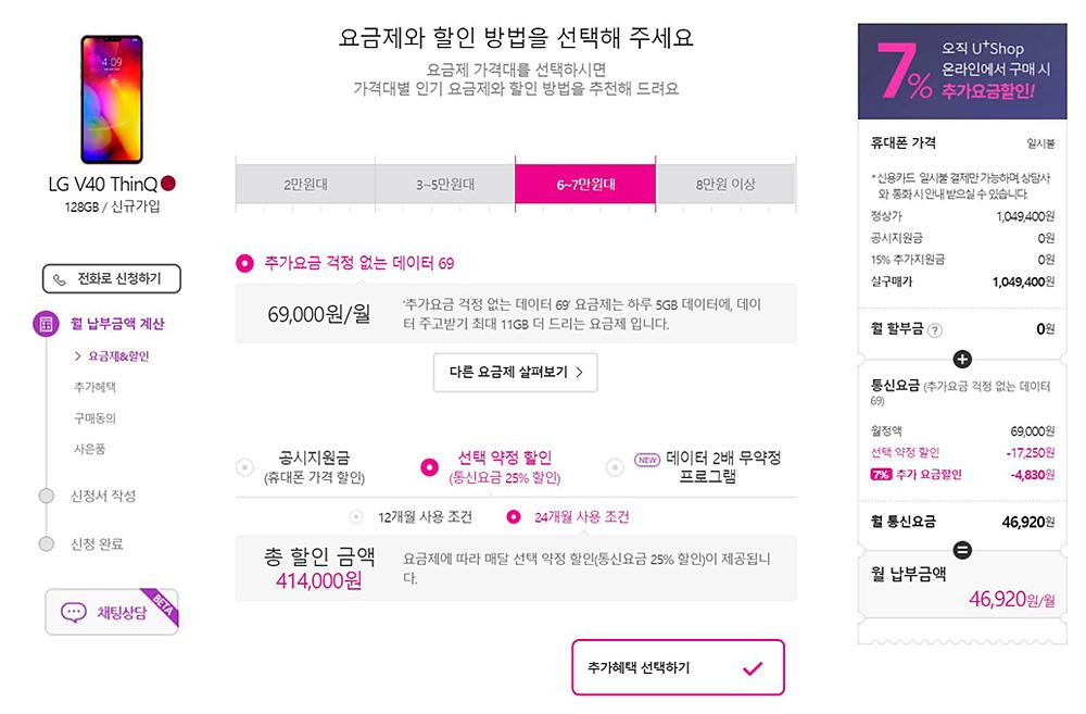 LG V40 ThinQ 가격 정보 -자세한 사항은 하단 링크 참조