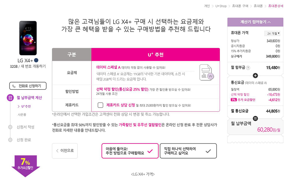 LG X4+ 가격