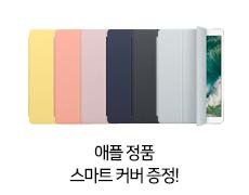 애플 정품 스마트커버 증정!