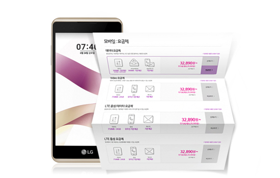 Telecommunication < Mobile < Service < Home < LG U+