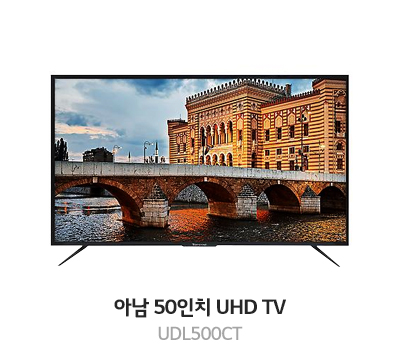 아남 50인치 UHD TV UDL500CT