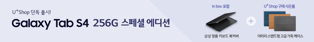 [모바일] U+ Shop 단독 Galaxy Tab S4 256G 스페셜 에디션 출시